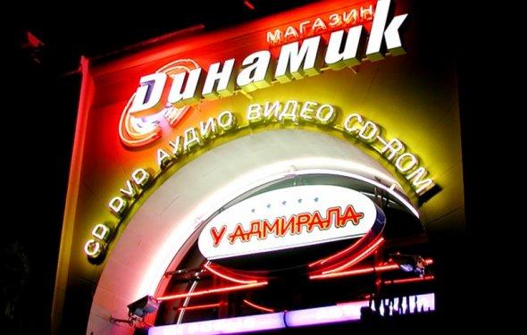 Музыкальный магазин Динамик